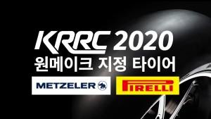 2020 타이어